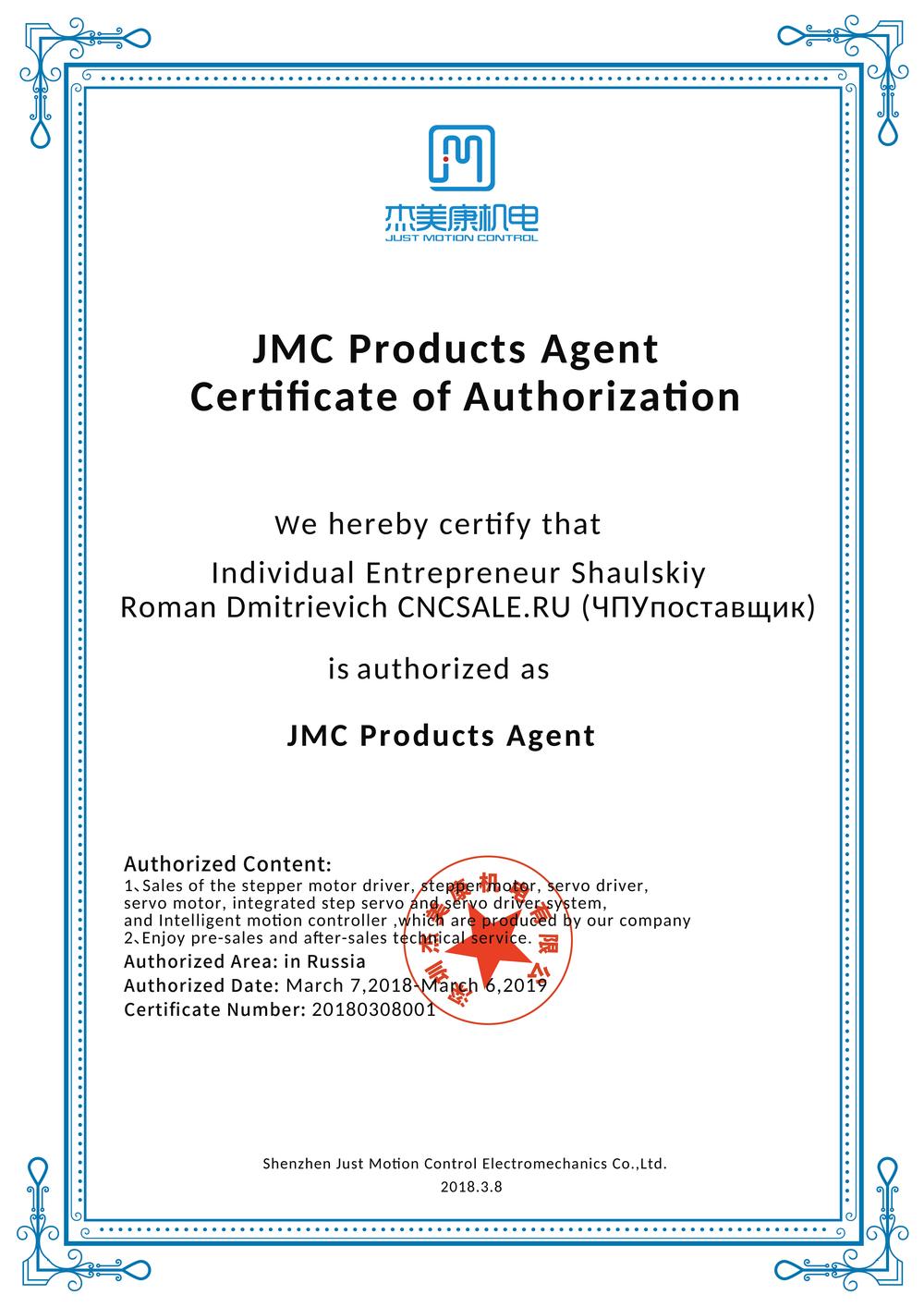 Сертификат JMC