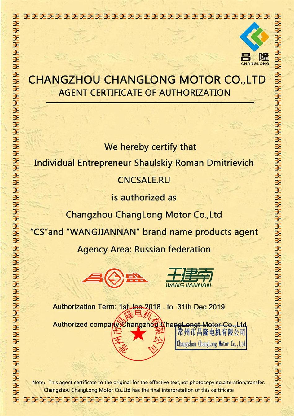 Сертификат Changlong