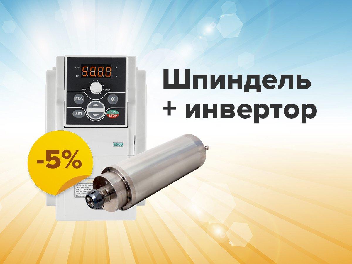 Скидка 5% при покупке комплекта «Шпиндель + инвертор»