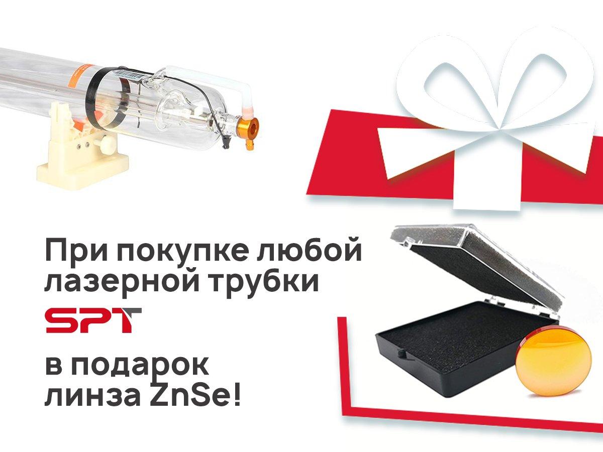 При покупке любой лазерной трубки SPT – в подарок линза ZnSe!